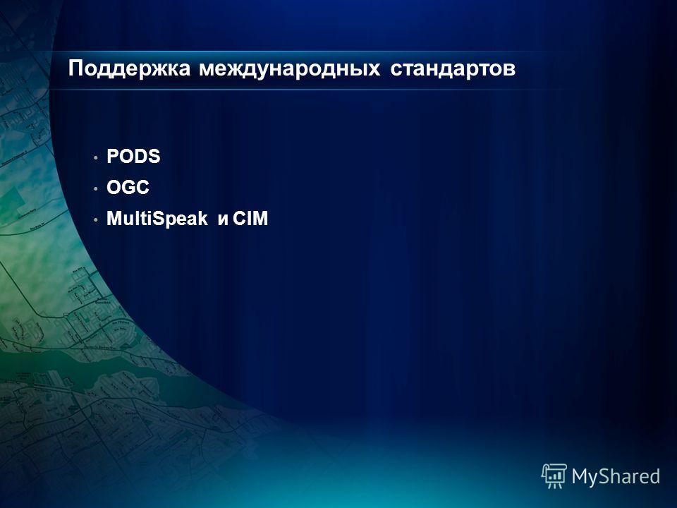Поддержка международных стандартов PODS OGC MultiSpeak и CIM