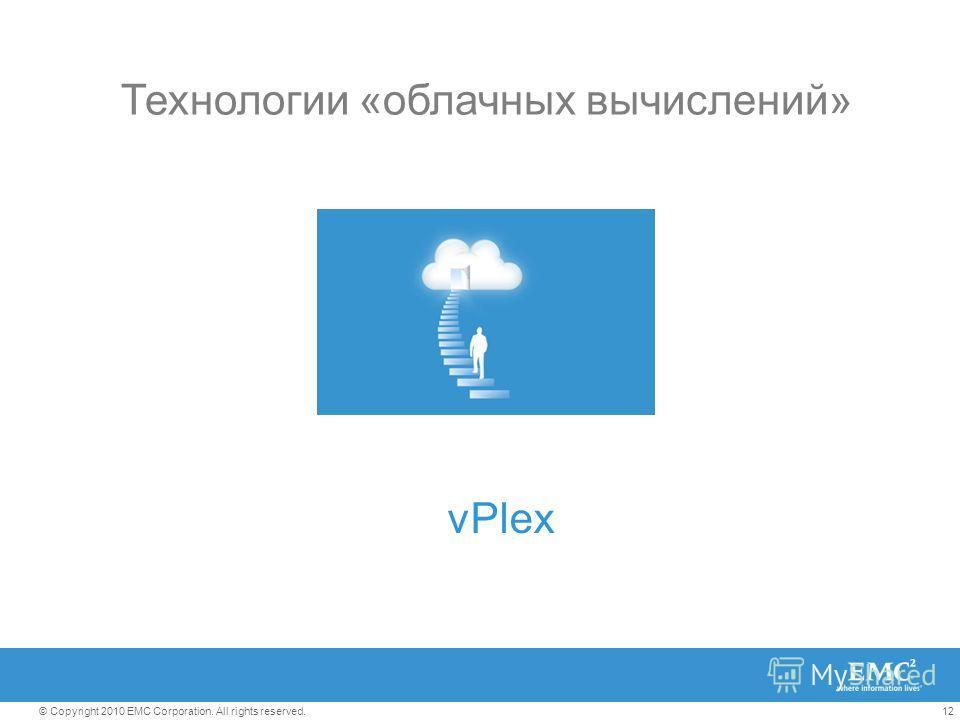 12© Copyright 2010 EMC Corporation. All rights reserved. Технологии «облачных вычислений» vPlex
