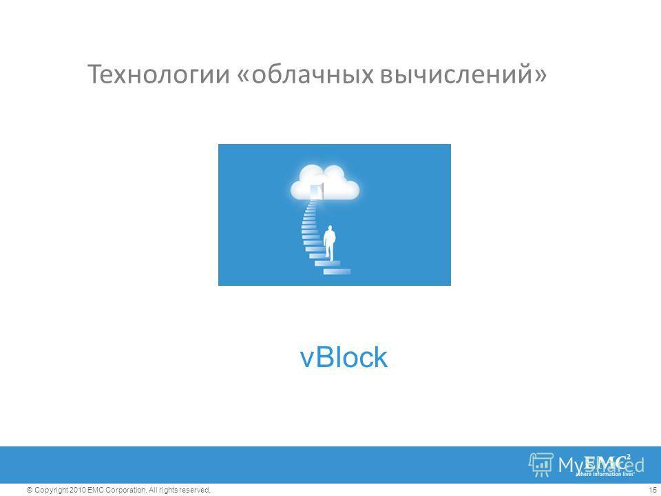15© Copyright 2010 EMC Corporation. All rights reserved. vBlock Технологии «облачных вычислений»