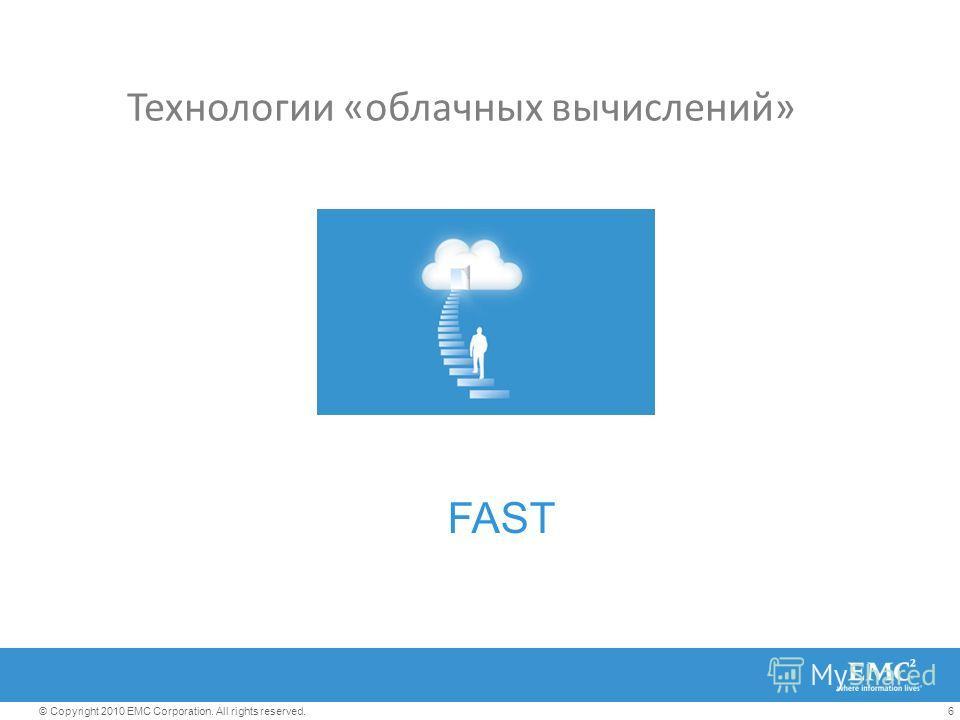 6© Copyright 2010 EMC Corporation. All rights reserved. Технологии «облачных вычислений» FAST