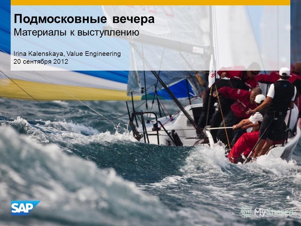 CONFIDENTIAL Irina Kalenskaya, Value Engineering 20 сентября 2012 Подмосковные вечера Материалы к выступлению