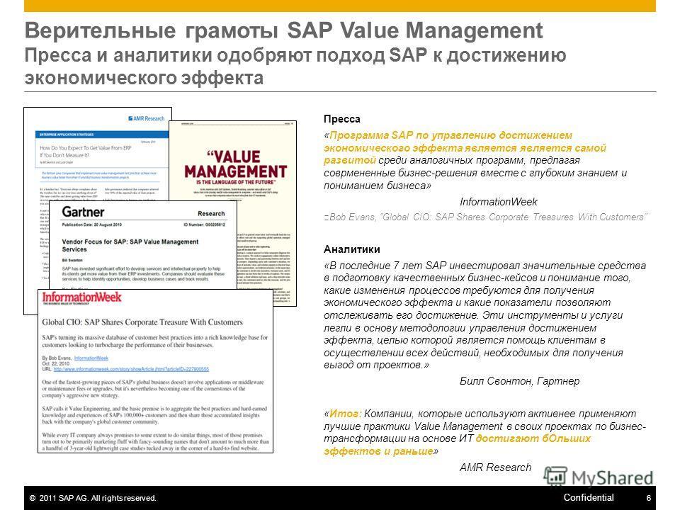 ©2011 SAP AG. All rights reserved.6 Confidential Верительные грамоты SAP Value Management Пресса и аналитики одобряют подход SAP к достижению экономического эффекта Пресса «Программа SAP по управлению достижением экономического эффекта является являе
