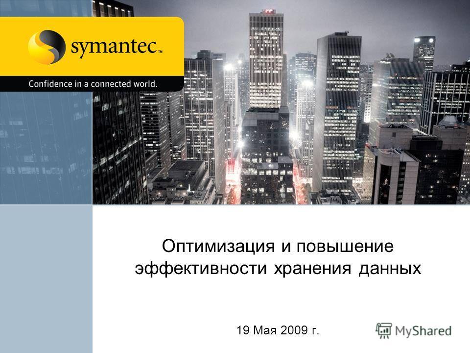 Оптимизация и повышение эффективности хранения данных 19 Мая 2009 г.