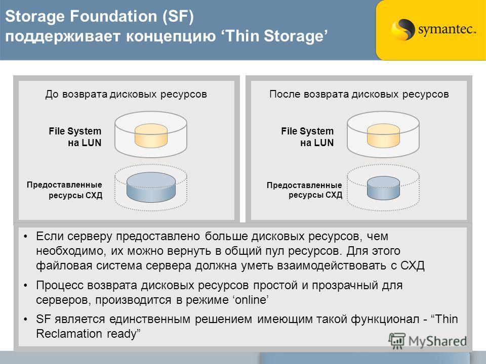 Storage Foundation (SF) поддерживает концепцию Thin Storage Если серверу предоставлено больше дисковых ресурсов, чем необходимо, их можно вернуть в общий пул ресурсов. Для этого файловая система сервера должна уметь взаимодействовать с СХД Процесс во
