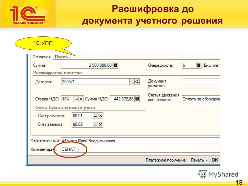 18 Расшифровка до документа учетного решения 1С:УПП