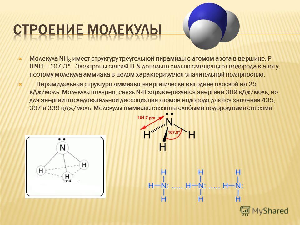Молекула NH 3 имеет структуру треугольной пирамиды с атомом азота в вершине. Р HNH = 107,3°. Электроны связей Н-N довольно сильно смещены от водорода к азоту, поэтому молекула аммиака в целом характеризуется значительной полярностью. Пирамидальная ст