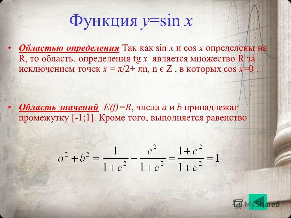 Функция y=sin x Областью определения Так как sin x и cos x определены на R, то область. определения tg x является множество R за исключением точек x = π/2+ πn, n є Z, в которых cos x=0. Область значений E(f)=R, числа a и b принадлежат промежутку [-1;
