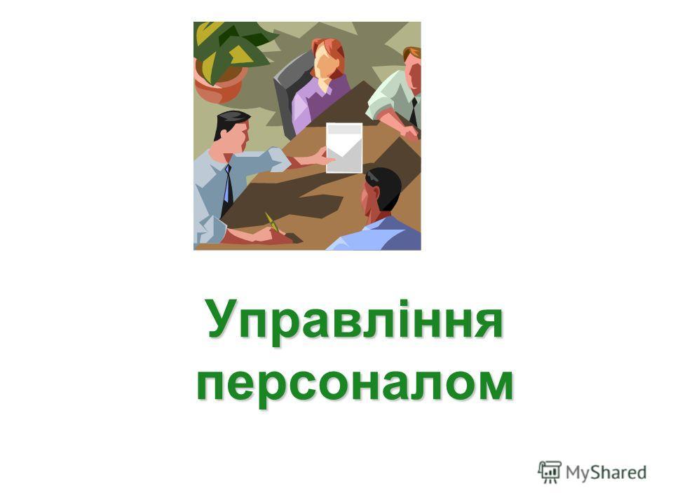 Управління персоналом