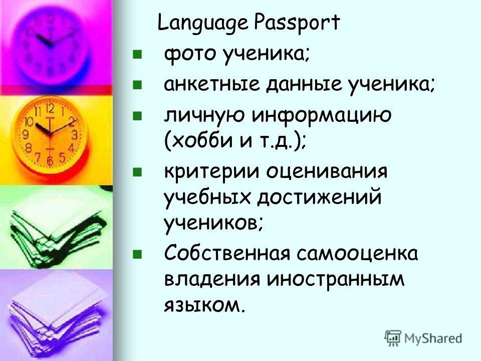 Language Passport Language Passport фото ученика; фото ученика; анкетные данные ученика; анкетные данные ученика; личную информацию (хобби и т.д.); личную информацию (хобби и т.д.); критерии оценивания учебных достижений учеников; критерии оценивания