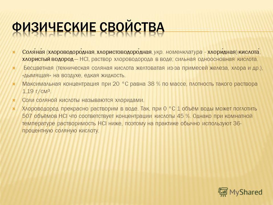 Соляная (хлороводородная, хлористоводородная, укр. номенклатура - хлоридная) кислота, хлористый водород HCl, раствор хлороводорода в воде; сильная одноосновная кислота. Бесцветная (техническая соляная кислота желтоватая из-за примесей железа, хлора и