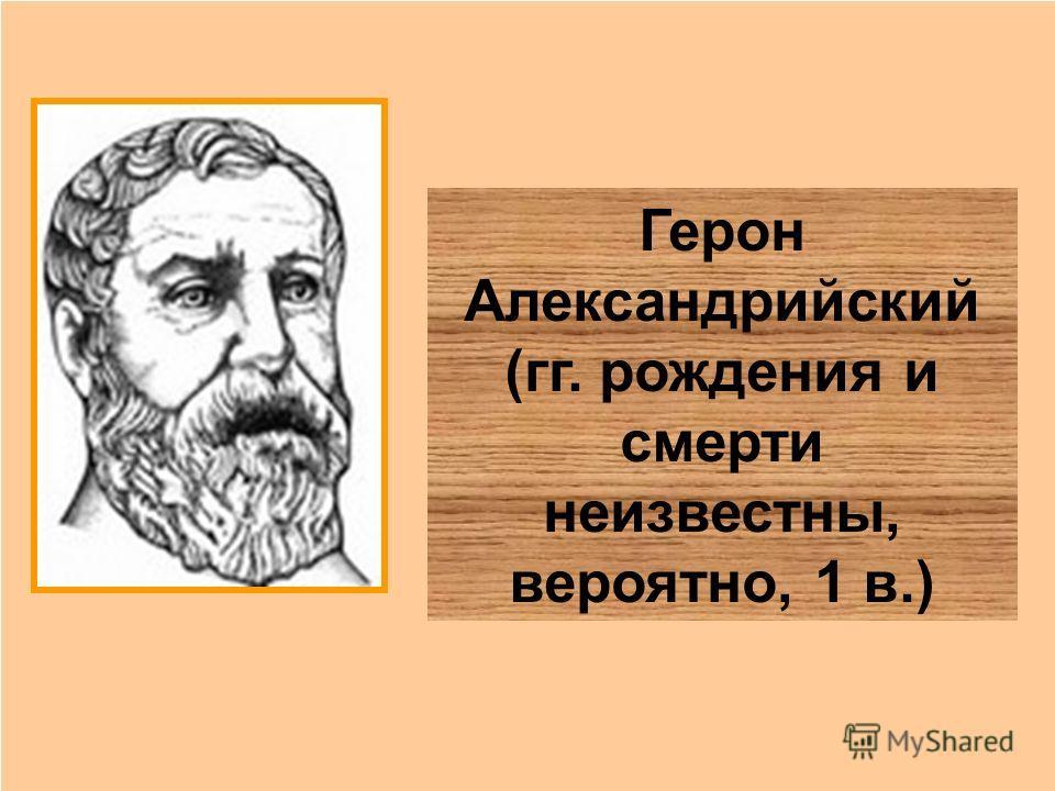 Герон Александрийский (гг. рождения и смерти неизвестны, вероятно, 1 в.)