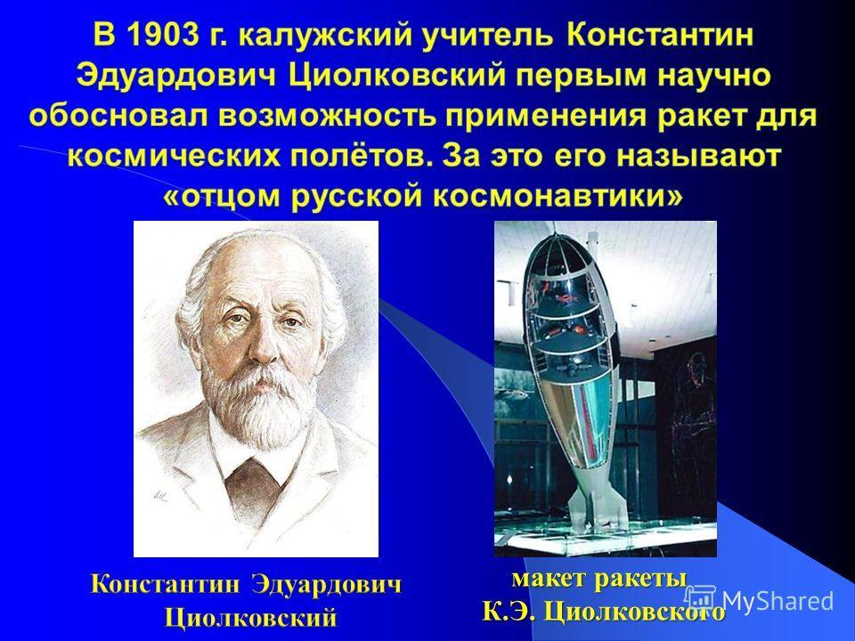 макет ракеты К.Э. Циолковского