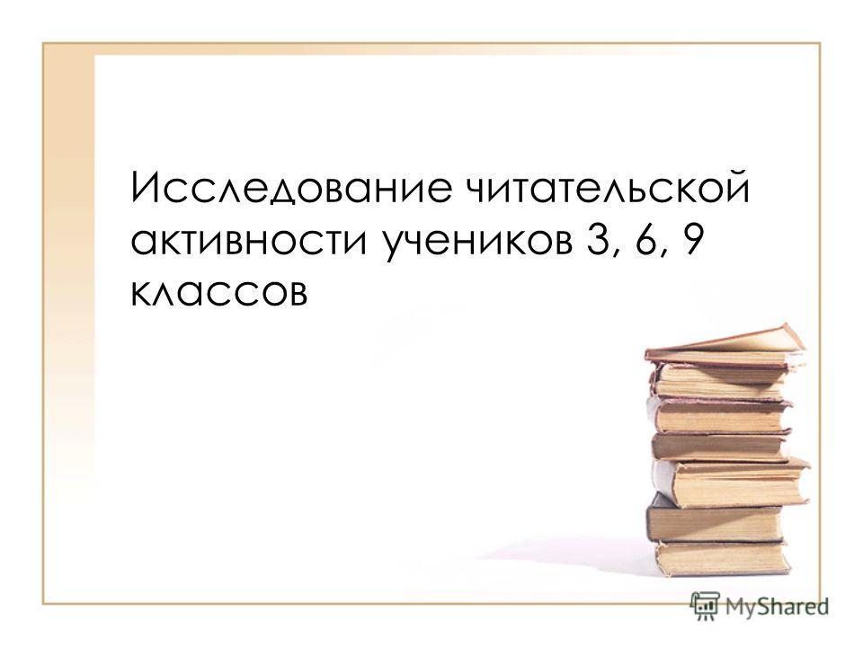 Исследование читательской активности учеников 3, 6, 9 классов