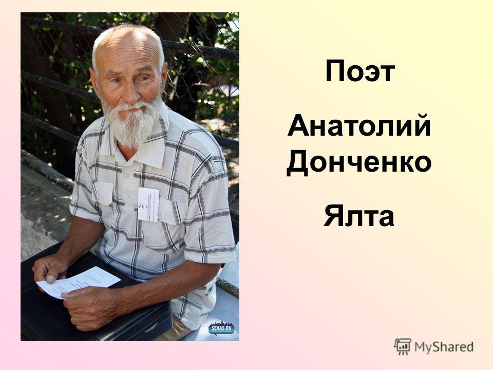 Поэт Анатолий Донченко Ялта