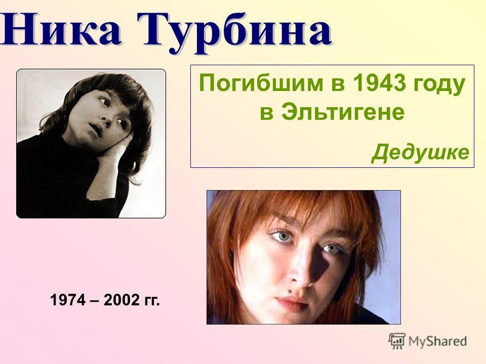 Погибшим в 1943 году в Эльтигене Дедушке 1974 – 2002 гг.