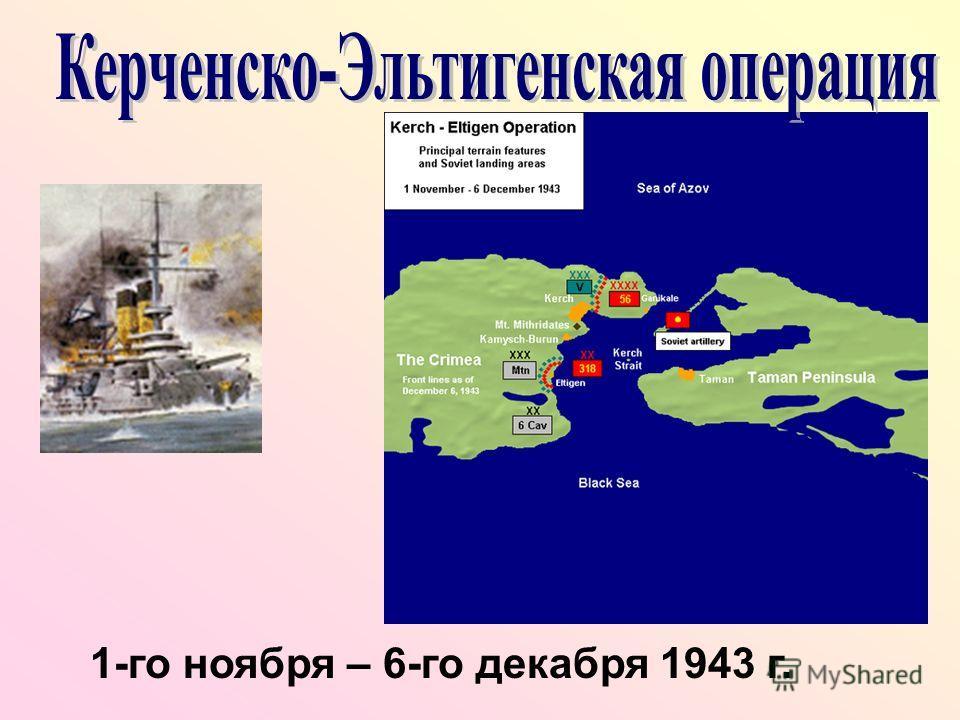 1-го ноября – 6-го декабря 1943 г.