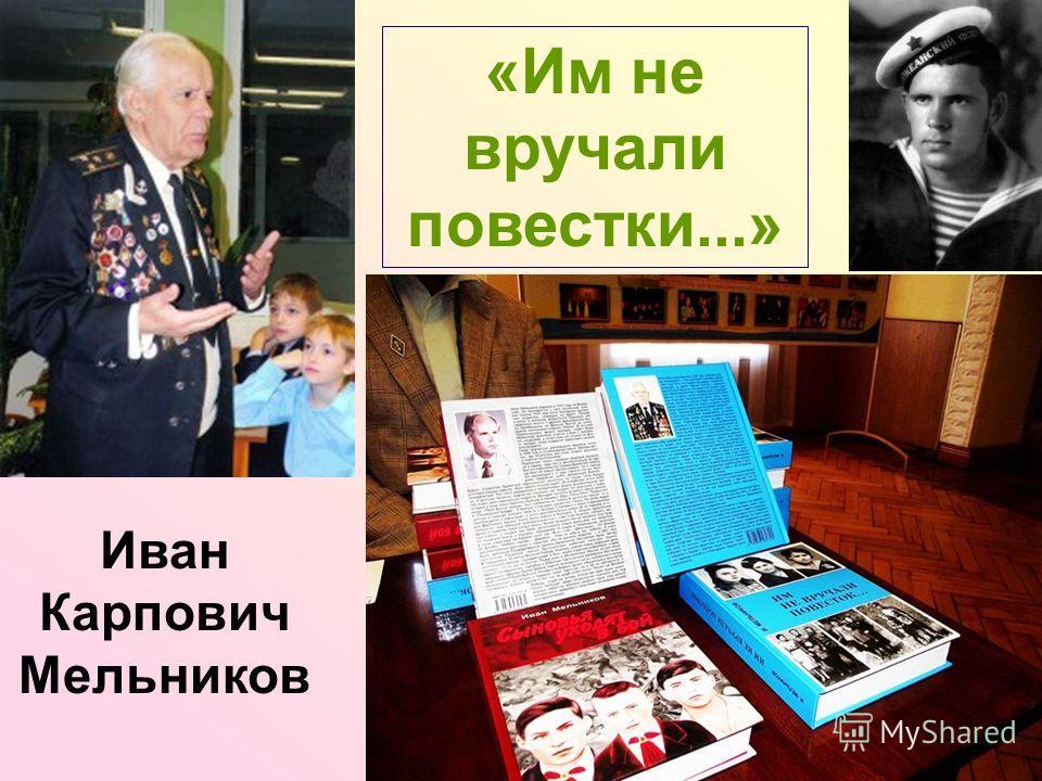 Иван Карпович Мельников «Им не вручали повестки...»