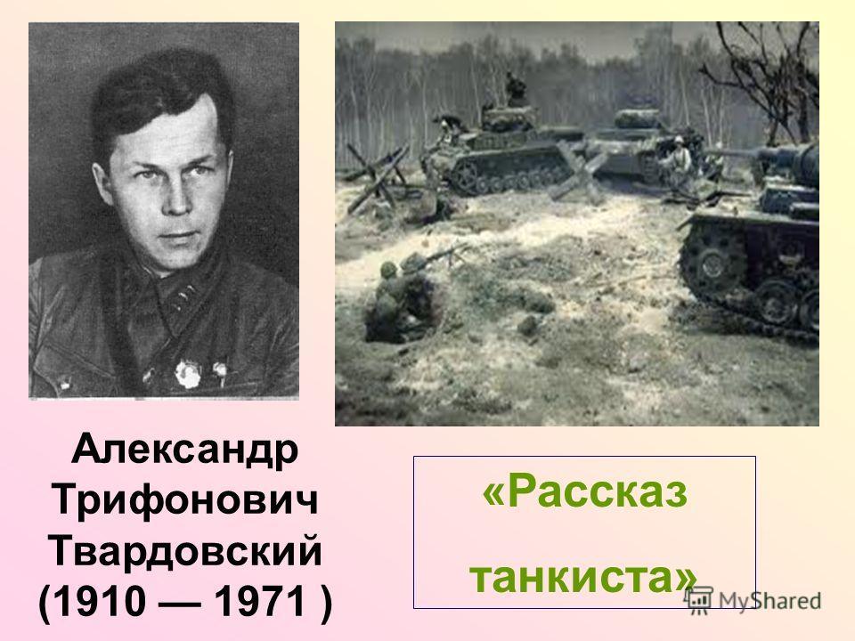 Александр Трифонович Твардовский (1910 1971 ) «Рассказ танкиста»