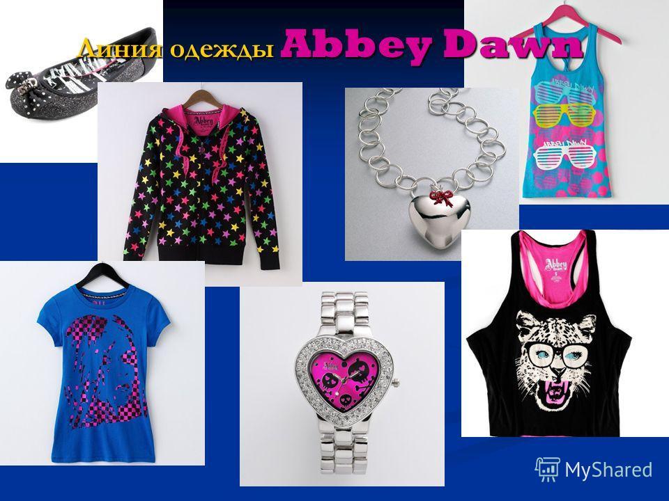 Линия одежды Abbey Dawn