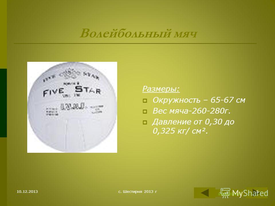 Волейбольный мяч Размеры: Окружность – 65-67 см Вес мяча-260-280г. Давление от 0,30 до 0,325 кг/ см². содержание 10.12.20135с. Шестирня 2013 г