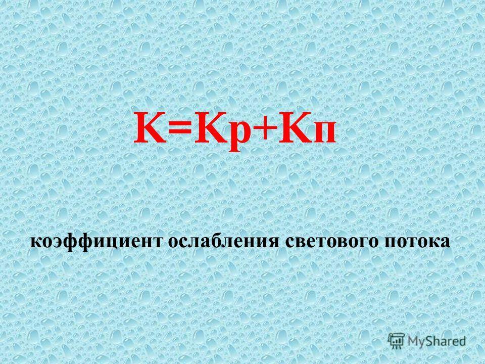 K=K р+ K п коэффициент ослабления светового потока