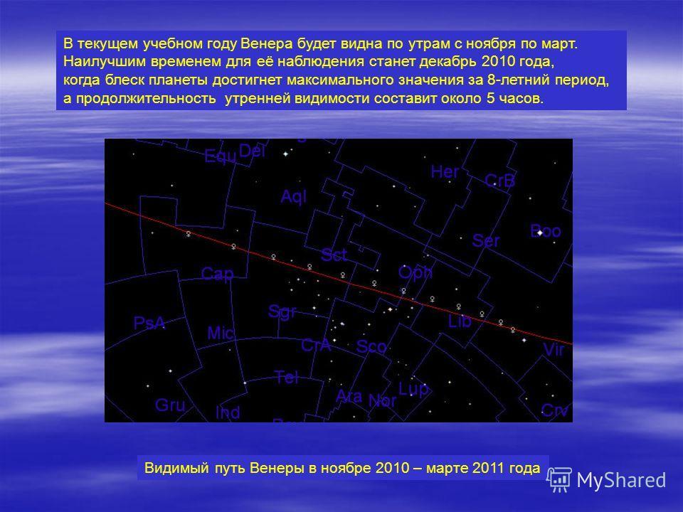 В текущем учебном году Венера будет видна по утрам с ноября по март. Наилучшим временем для её наблюдения станет декабрь 2010 года, когда блеск планеты достигнет максимального значения за 8-летний период, а продолжительность утренней видимости состав