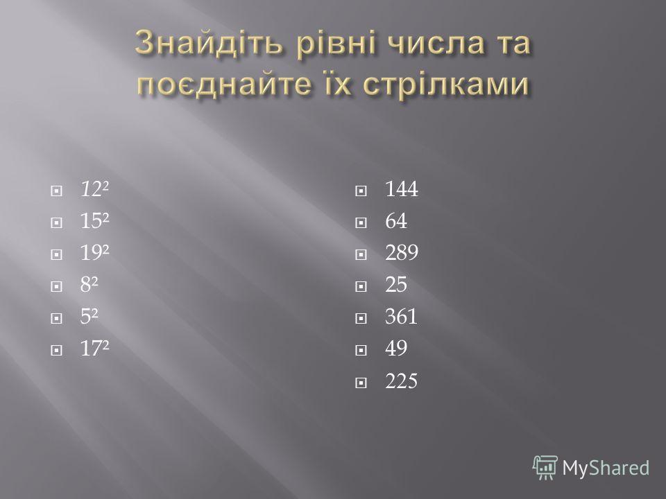12² 15² 19² 8² 5² 17² 144 64 289 25 361 49 225