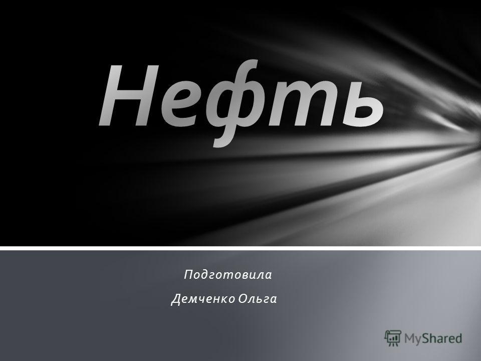Подготовила Демченко Ольга