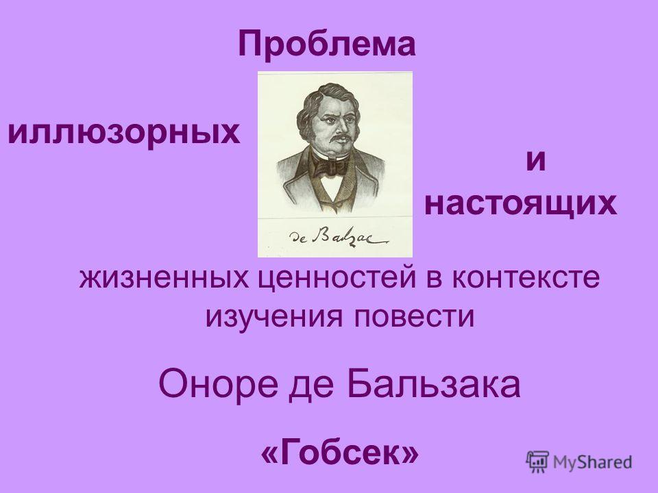 жизненных ценностей в контексте изучения повести Оноре де Бальзака «Гобсек» Проблема иллюзорных и настоящих