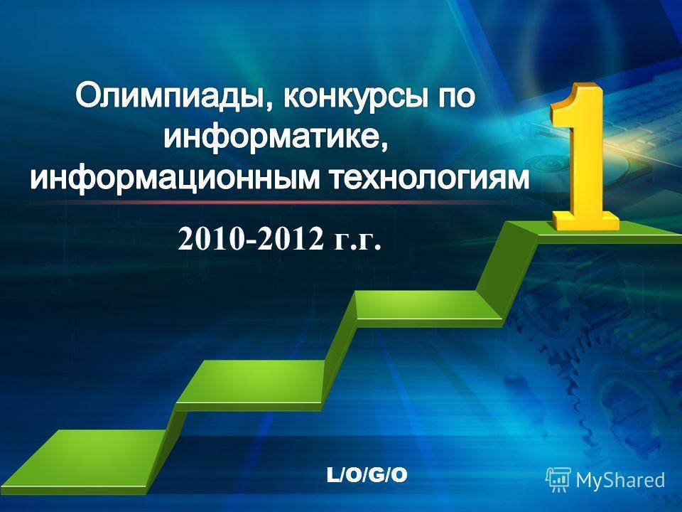 L/O/G/O 2010-2012 г.г.