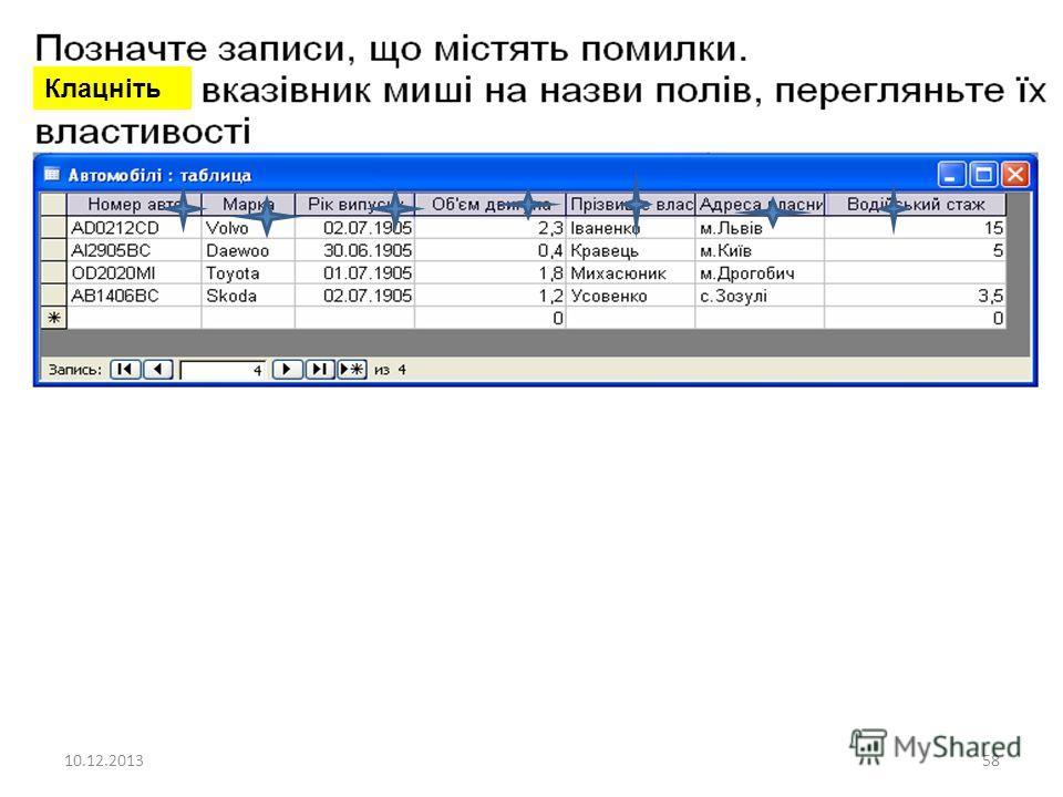 10.12.201358 Клацніть