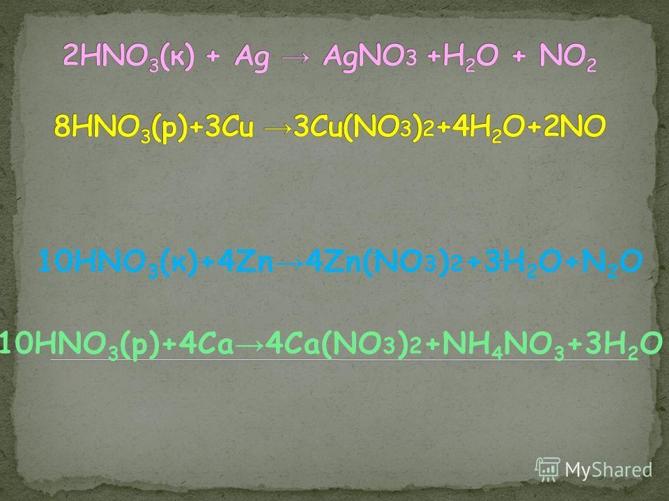 10НNO 3 (к)+4Zn 4Zn(NO 3 ) 2 +3H 2 O+N 2 O 10HNO 3 (р)+4Сa 4Сa(NO 3 ) 2 +NH 4 NO 3 +3H 2 O