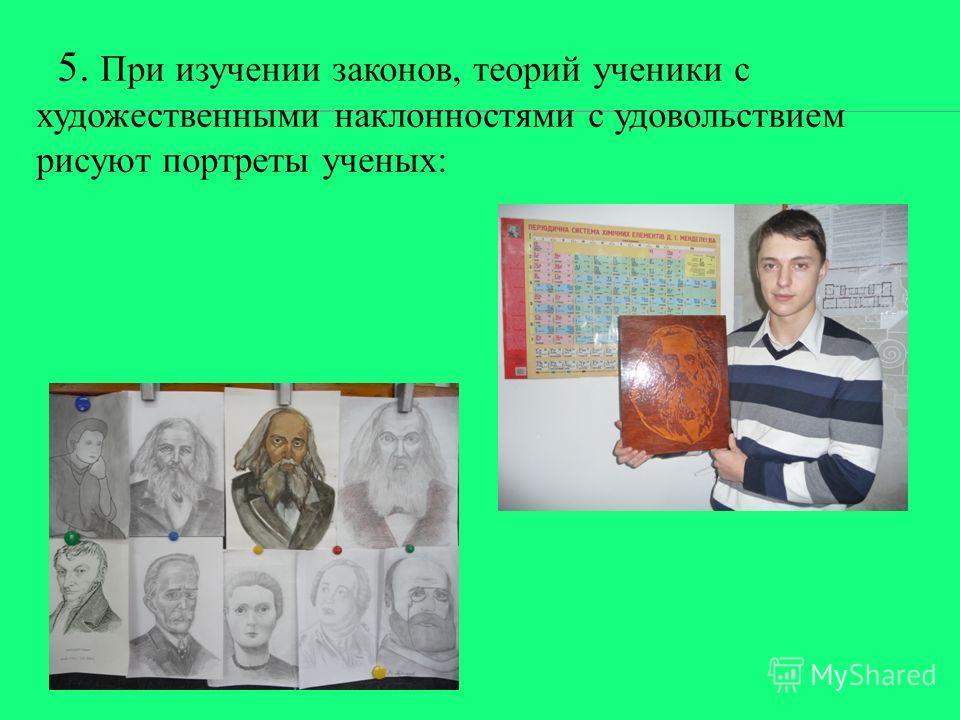 5. При изучении законов, теорий ученики с художественными наклонностями с удовольствием рисуют портреты ученых: