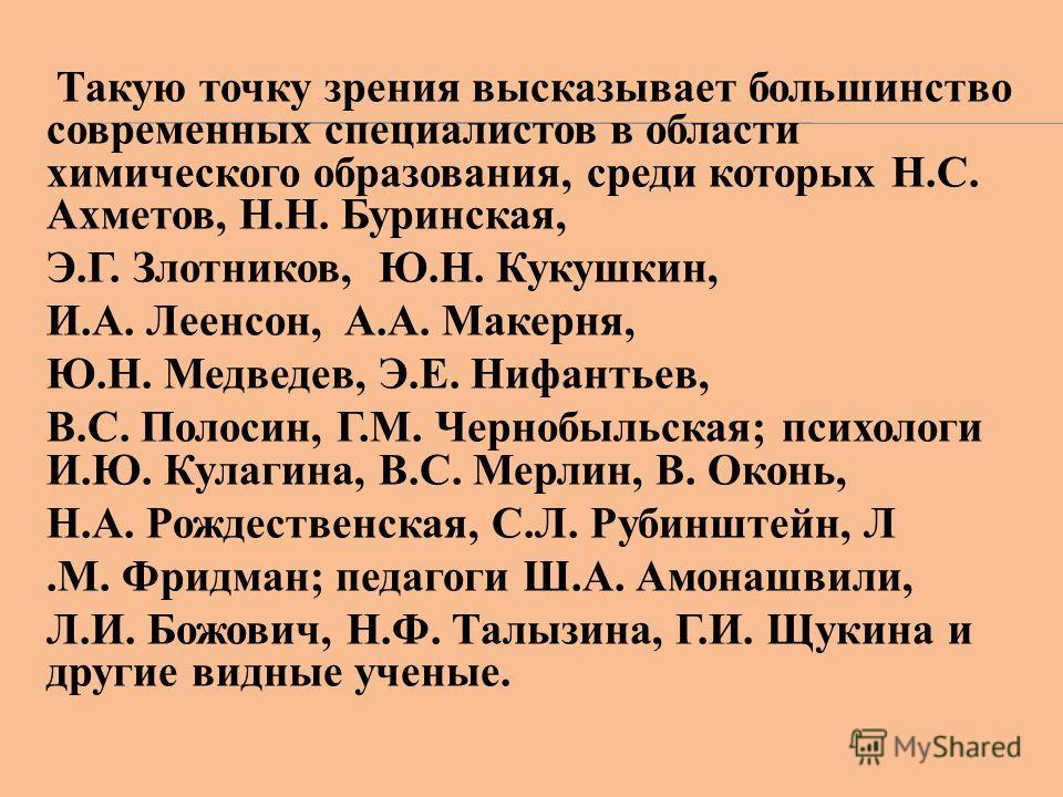 Такую точку зрения высказывает большинство современных специалистов в области химического образования, среди которых Н.С. Ахметов, Н.Н. Буринская, Э.Г. Злотников, Ю.Н. Кукушкин, И.А. Леенсон, А.А. Макерня, Ю.Н. Медведев, Э.Е. Нифантьев, В.С. Полосин,