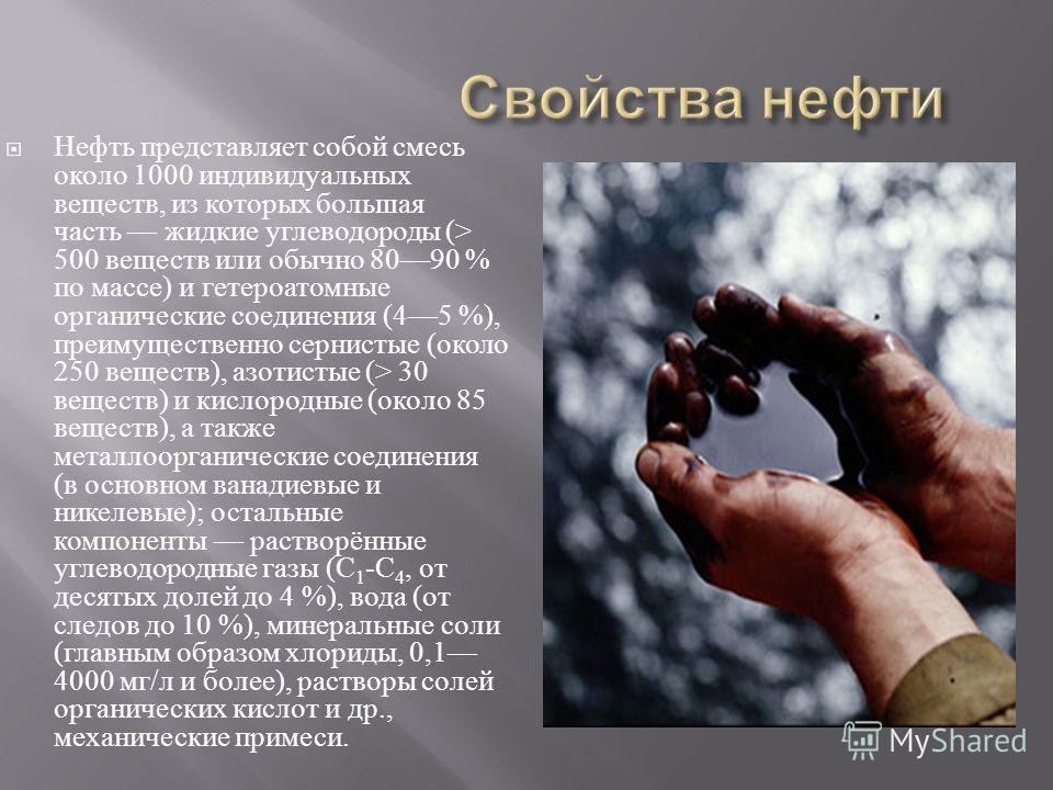 Нефть представляет собой смесь около 1000 индивидуальных веществ, из которых большая часть жидкие углеводороды (> 500 веществ или обычно 8090 % по массе ) и гетероатомные органические соединения (45 %), преимущественно сернистые ( около 250 веществ )