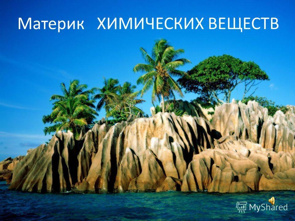 Остров Элементов и Простых веществ Материк ХИМИЧЕСКИХ ВЕЩЕСТВ