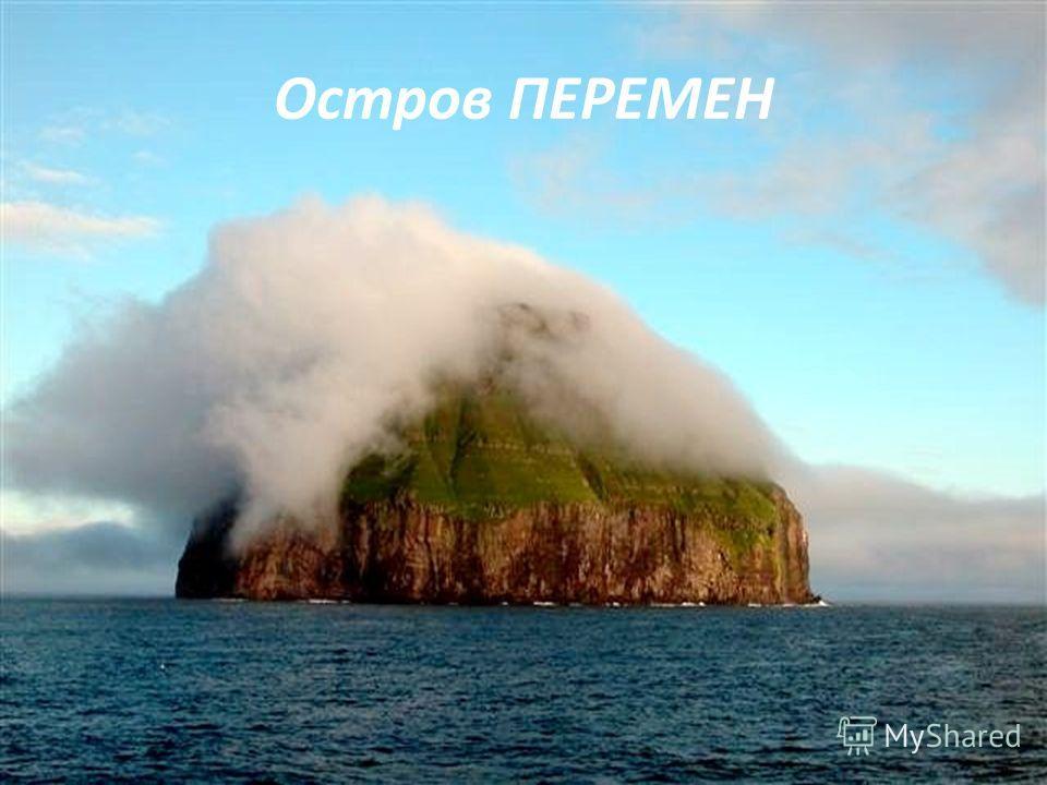 Остров ПЕРЕМЕН