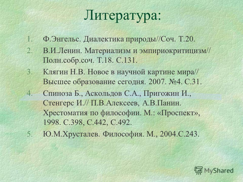 Хрестоматия По Философии Алексеев, Панин