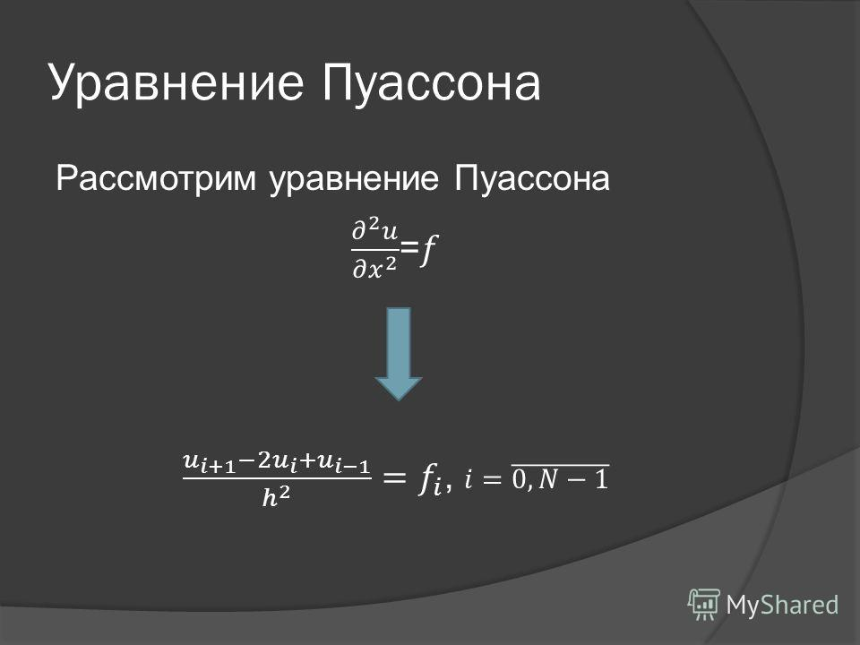 Уравнение Пуассона