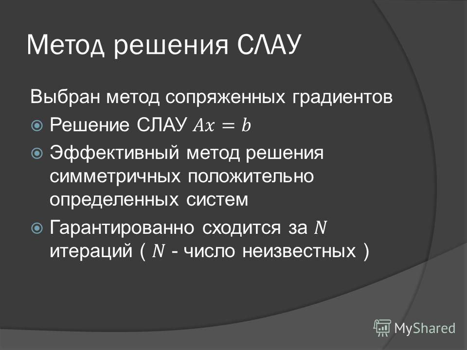 Метод решения СЛАУ