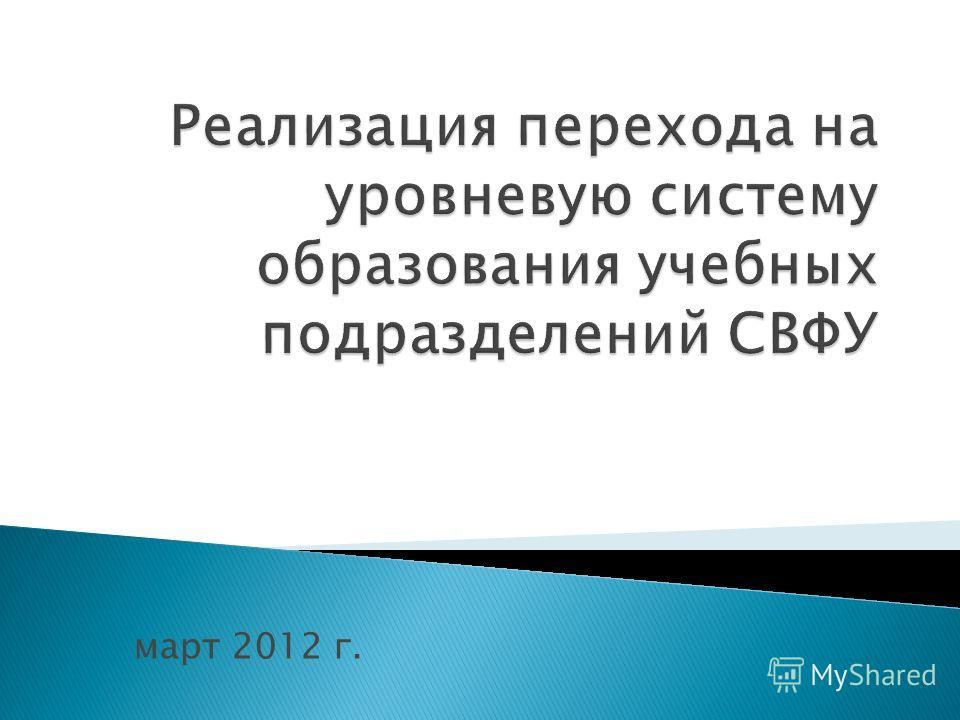 март 2012 г.