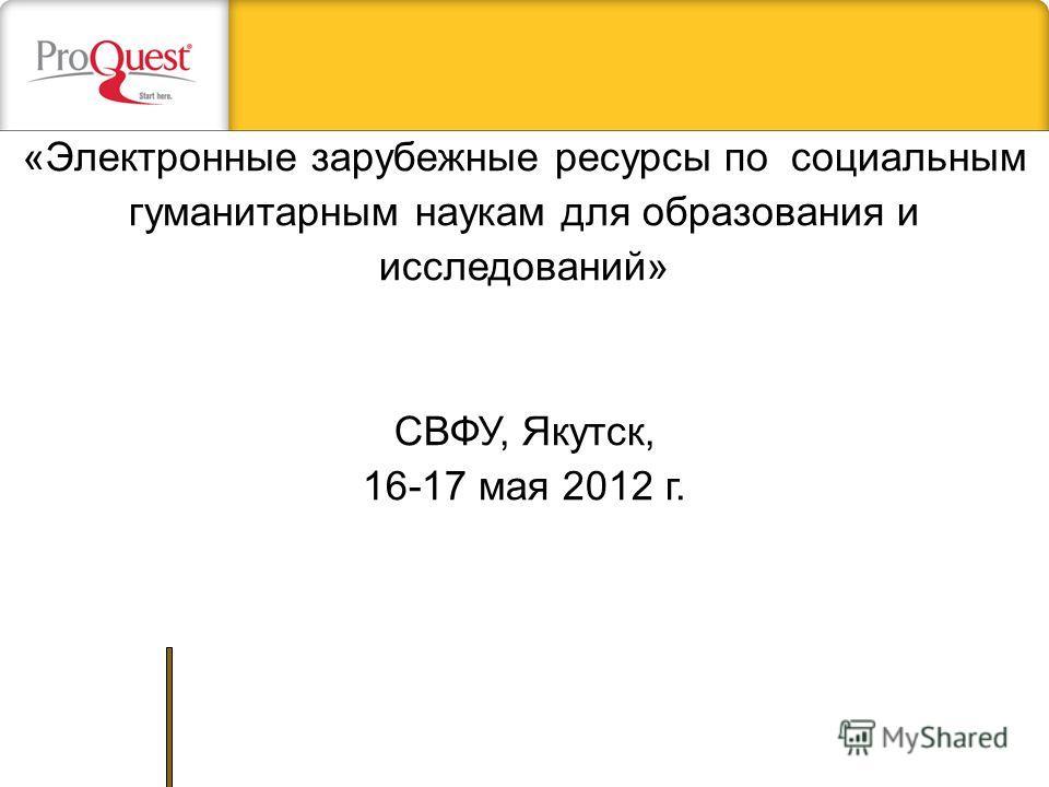 Confidential Information «Электронные зарубежные ресурсы по социальным гуманитарным наукам для образования и исследований» СВФУ, Якутск, 16-17 мая 2012 г. МГCDAE, Мурманск, 5 марта 2012 г