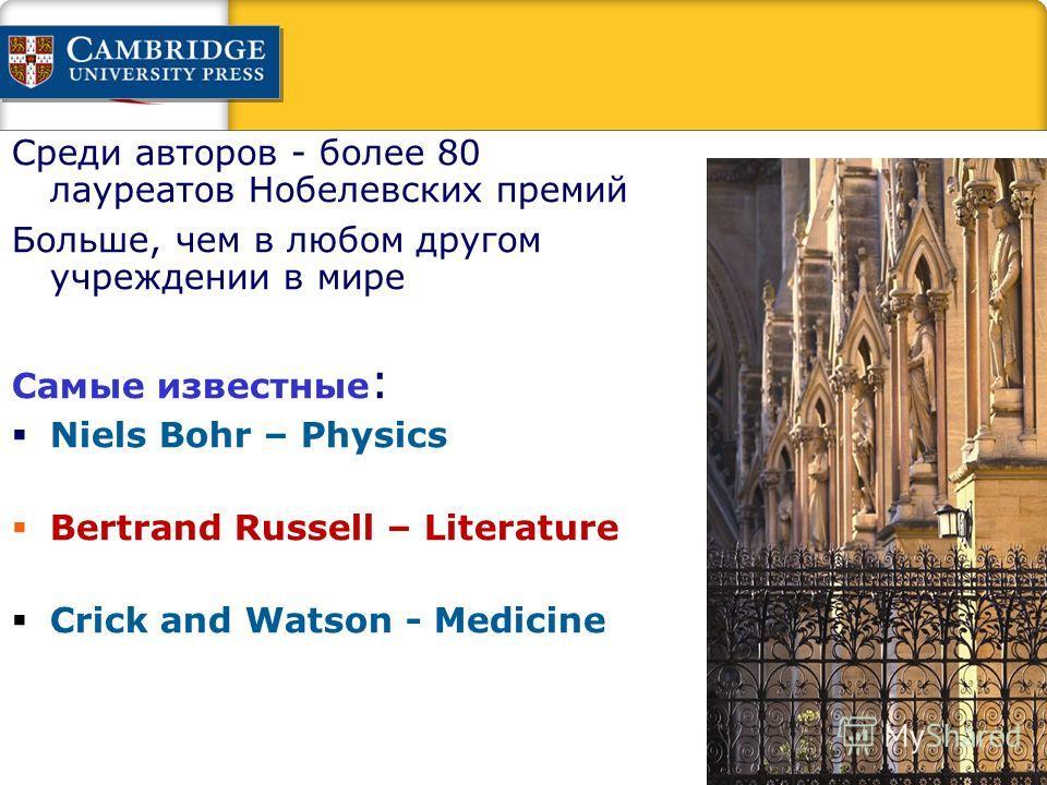 Среди авторов - более 80 лауреатов Нобелевских премий Больше, чем в любом другом учреждении в мире Самые известные : Niels Bohr – Physics Bertrand Russell – Literature Crick and Watson - Medicine
