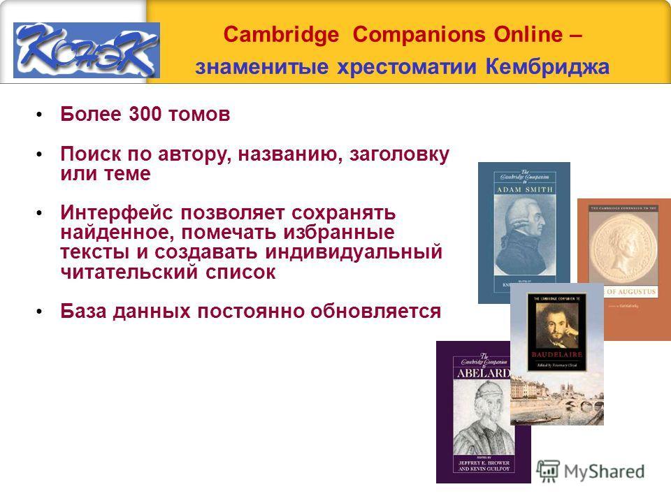Cambridge Companions Online – знаменитые хрестоматии Кембриджа Более 300 томов Поиск по автору, названию, заголовку или теме Интерфейс позволяет сохранять найденное, помечать избранные тексты и создавать индивидуальный читательский список База данных
