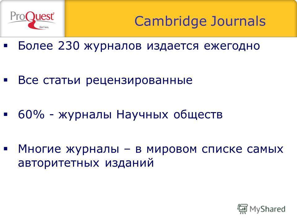 Cambridge Journals Более 230 журналов издается ежегодно Все статьи рецензированные 60% - журналы Научных обществ Многие журналы – в мировом списке самых авторитетных изданий