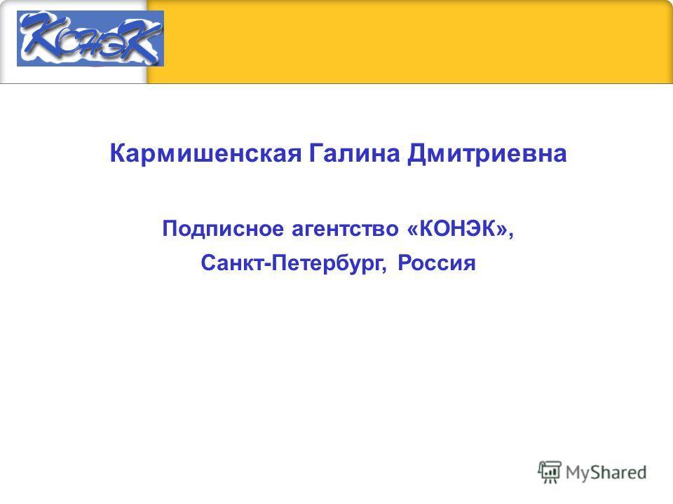 Кармишенская Галина Дмитриевна Подписное агентство «КОНЭК», Санкт-Петербург, Россия