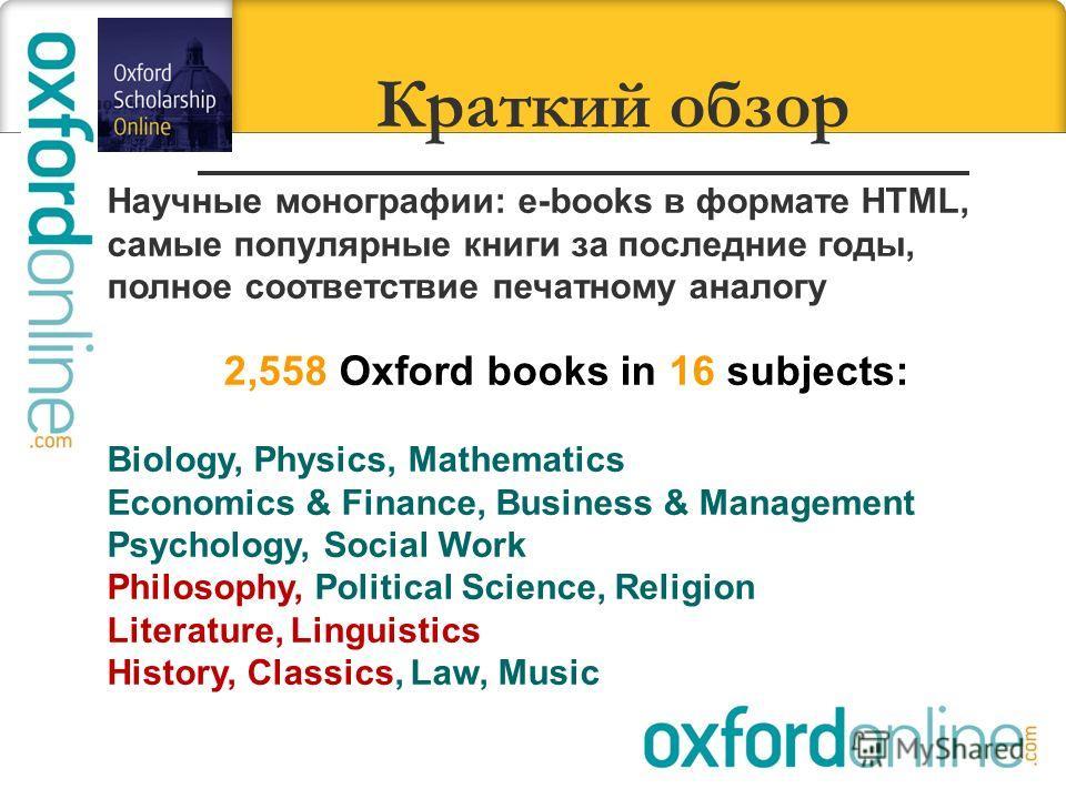 Научные монографии: e-books в формате HTML, самые популярные книги за последние годы, полное соответствие печатному аналогу 2,558 Oxford books in 16 subjects: Biology, Physics, Mathematics Economics & Finance, Business & Management Psychology, Social