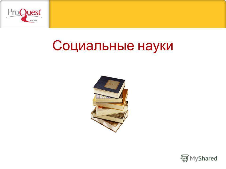 Социальные науки