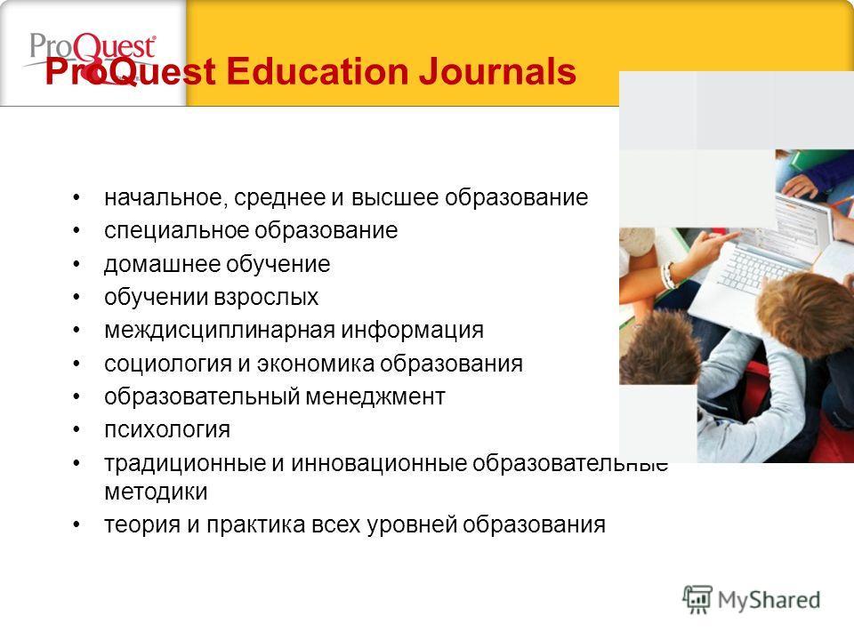 начальное, среднее и высшее образование специальное образование домашнее обучение обучении взрослых междисциплинарная информация социология и экономика образования образовательный менеджмент психология традиционные и инновационные образовательные мет