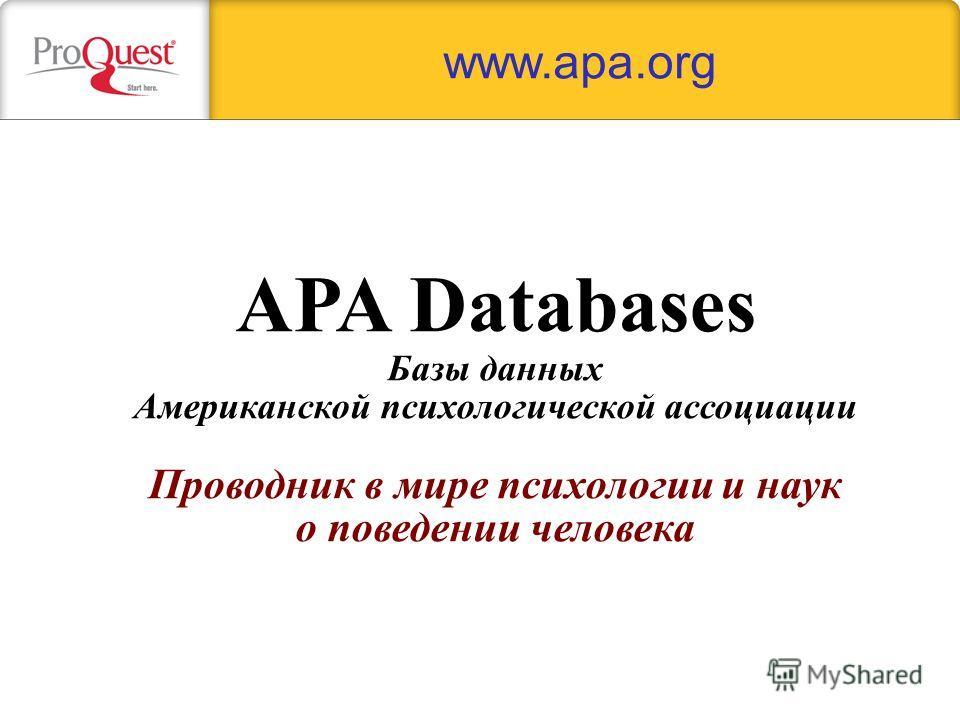 APA Databases Базы данных Американской психологической ассоциации Проводник в мире психологии и наук о поведении человека www.apa.org